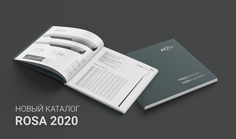 Новый каталог ROSA